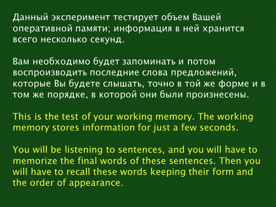 Reading span test (Russian version) Тест на определение объема оперативной памяти аудиовариант(audio)