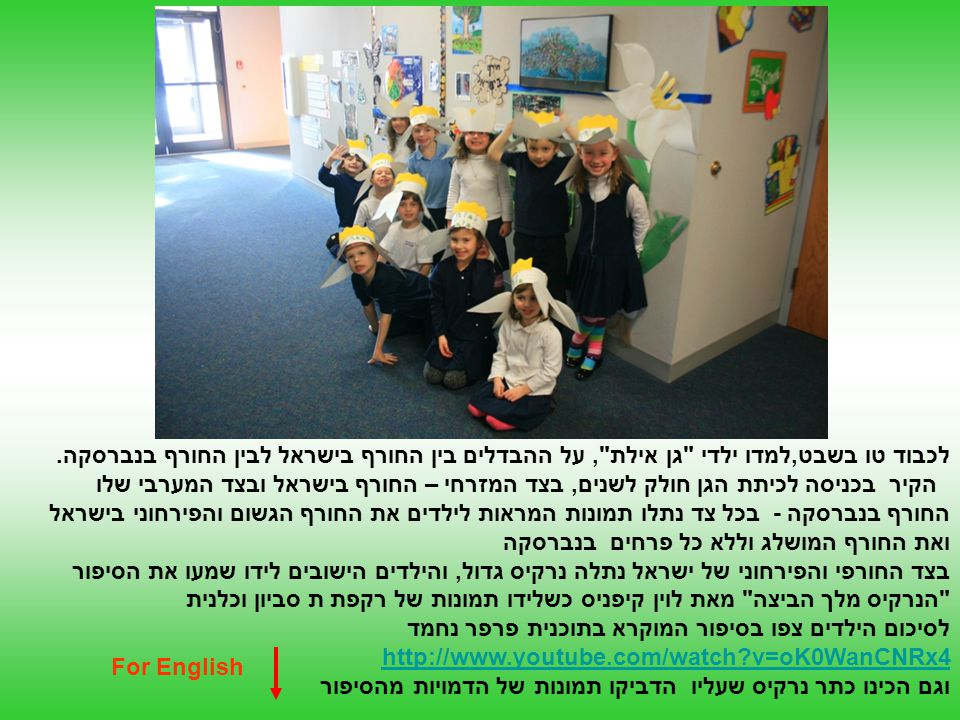 In Honor of Tu-Bishvat, the students of Eilat Kindergarten class , learned of the differences of the Winter in Israel and In Nebraska.