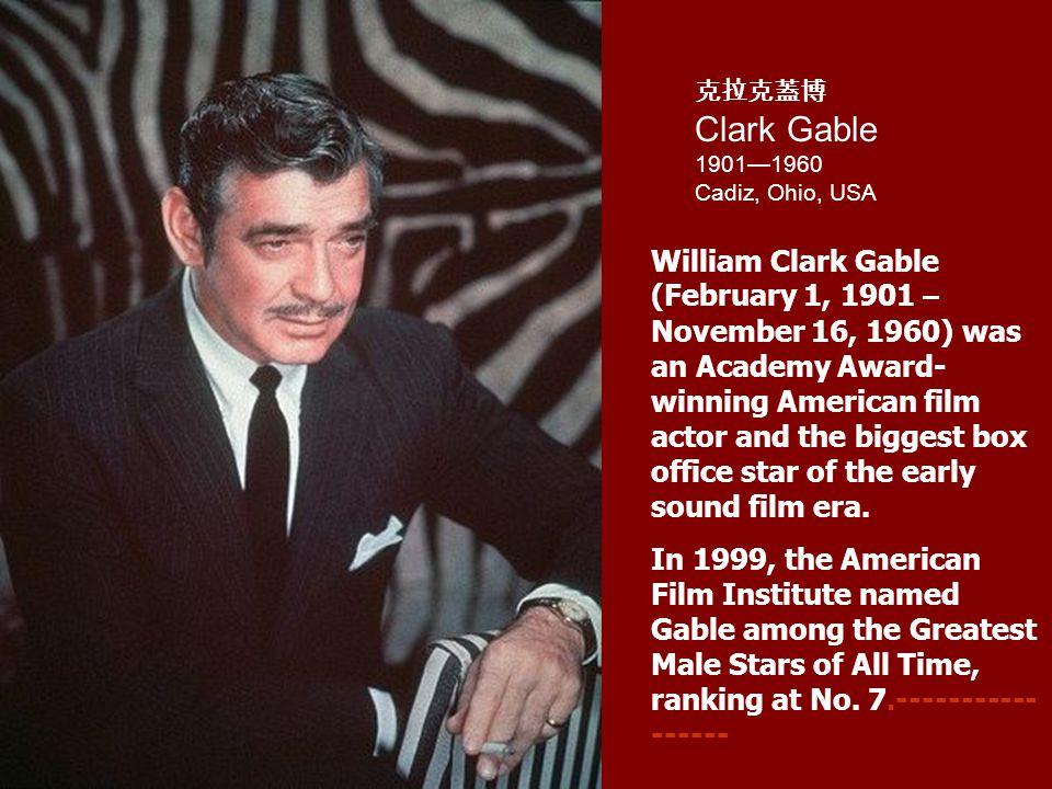 克拉克蓋博 Clark Gable 1901—1960 Cadiz, Ohio, USA William Clark Gable (February 1, 1901 – November 16, 1960) was an Academy Award- winning American film actor and the biggest box office star of the early sound film era.