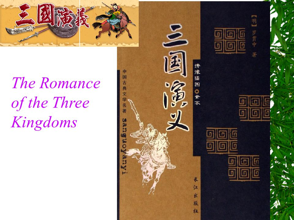  The Romance of the Three Kingdoms (TV-online) The Romance of the Three Kingdoms  A novel about wars during the period of the Three Kingdoms  70% of the narrative is regarded as fact and 30% is fiction