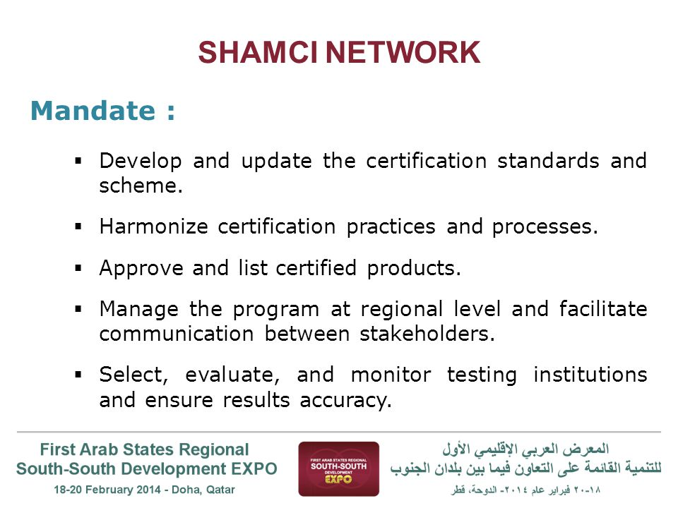 SHAMCI NETWORK Mandate :  Develop and update the certification standards and scheme.  Harmonize certification practices and processes.  Approve and