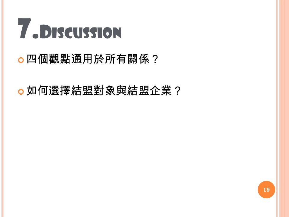 7. D ISCUSSION 四個觀點通用於所有關係? 如何選擇結盟對象與結盟企業? 19