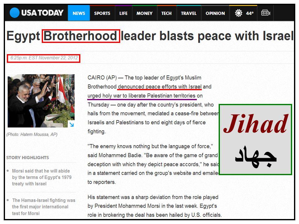Jihad جهاد
