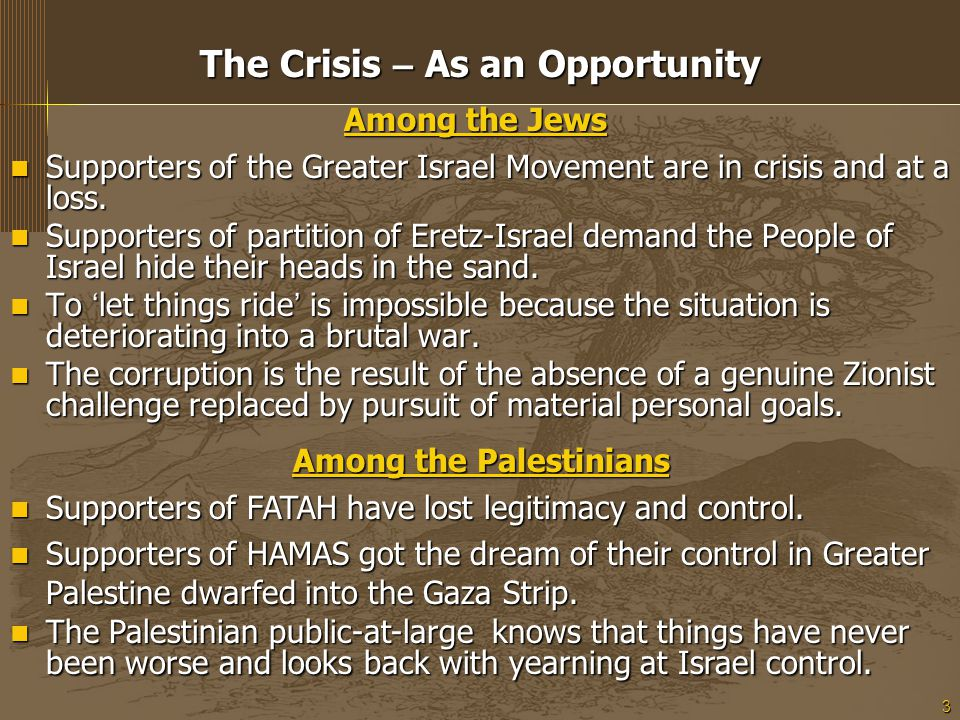 3 The Crisis – As an Opportunity Among the Jews Supporters of the Greater Israel Movement are in crisis and at a loss. Supporters of the Greater Israe