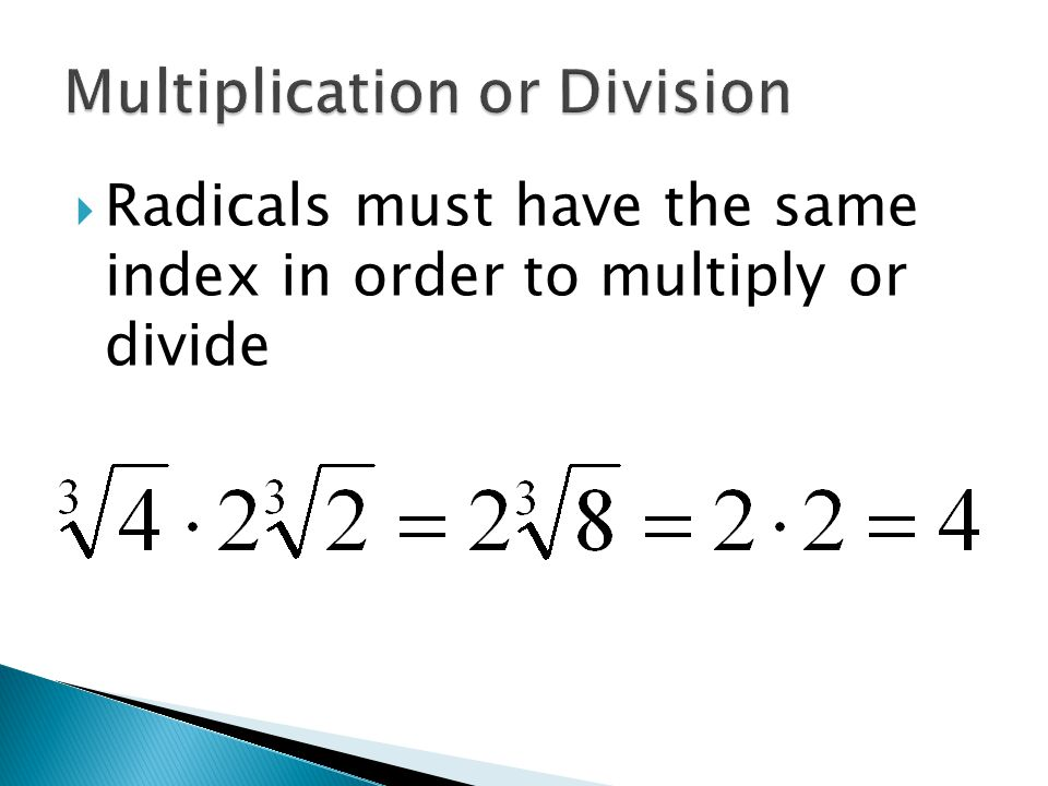  Radicals must have the same index in order to multiply or divide