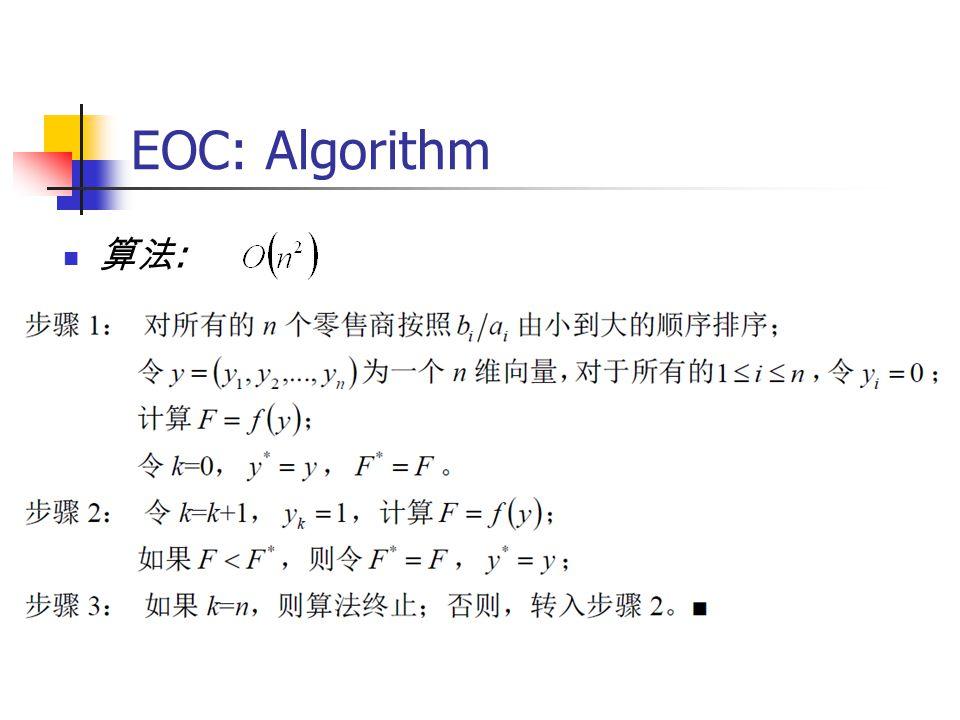 EOC: Algorithm 算法 :