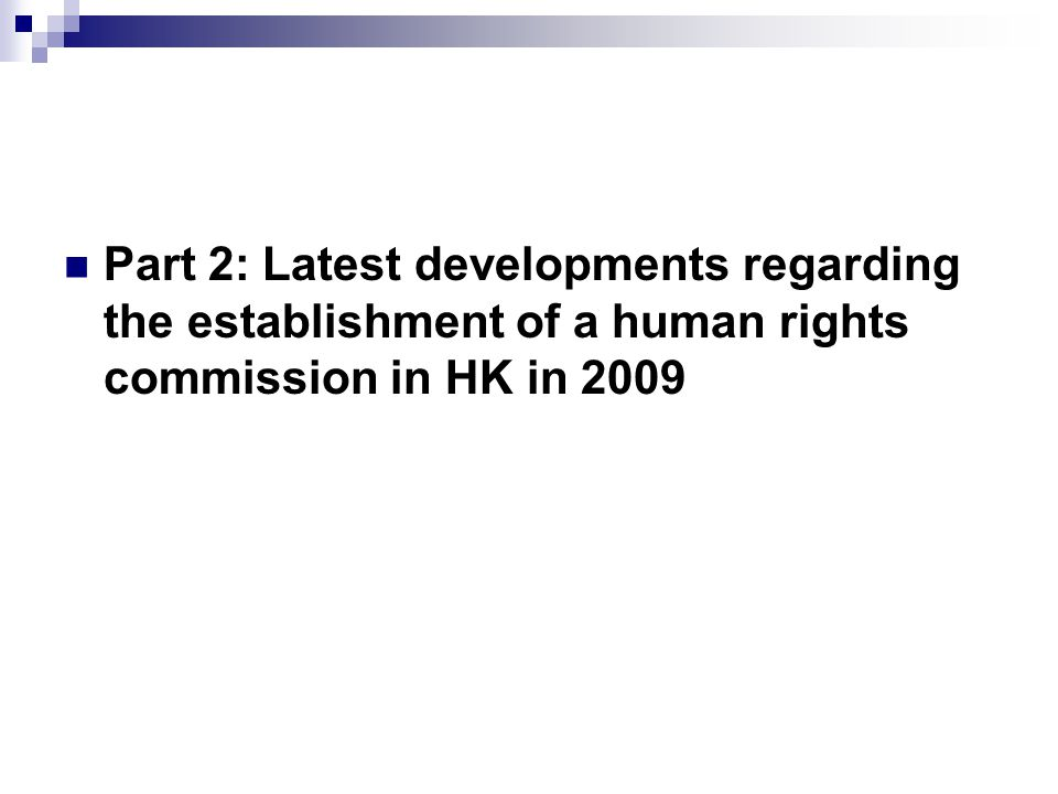 Part 2: Latest developments regarding the establishment of a human rights commission in HK in 2009
