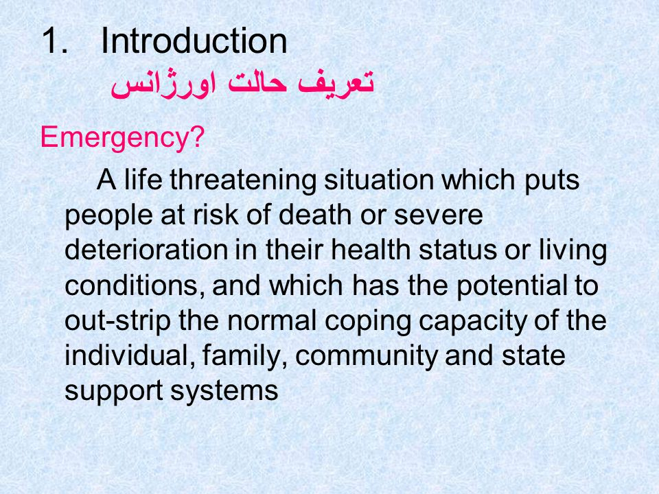 1.Introduction تعريف حالت اورژانس Emergency? A life threatening situation which puts people at risk of death or severe deterioration in their health s