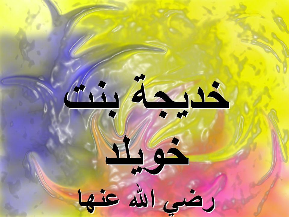 خديجة بنت خويلد رضي الله عنها خديجة بنت خويلد رضي الله عنها