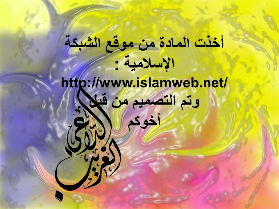 أخذت المادة من موقع الشبكة الإسلامية : http://www.islamweb.net/ وتم التصميم من قبل أخوكم