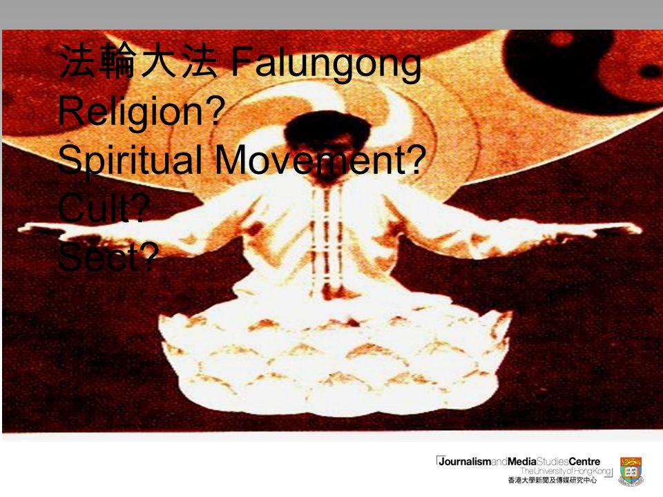 法輪大法 Falungong Religion Spiritual Movement Cult Sect