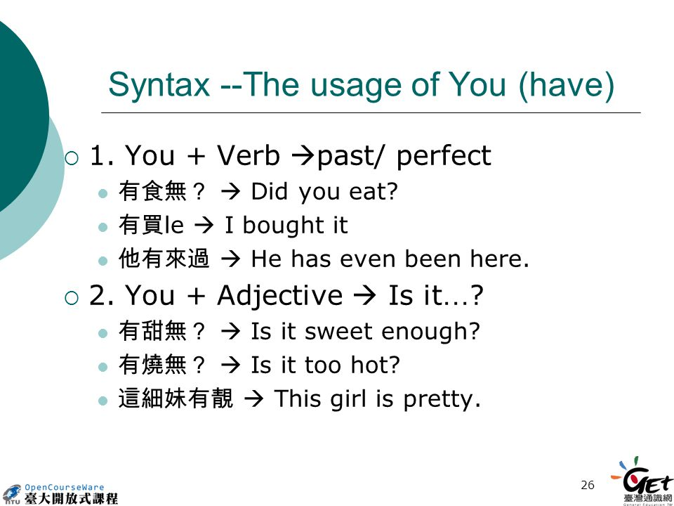 26 Syntax --The usage of You (have)  1. You + Verb  past/ perfect 有食無?  Did you eat.