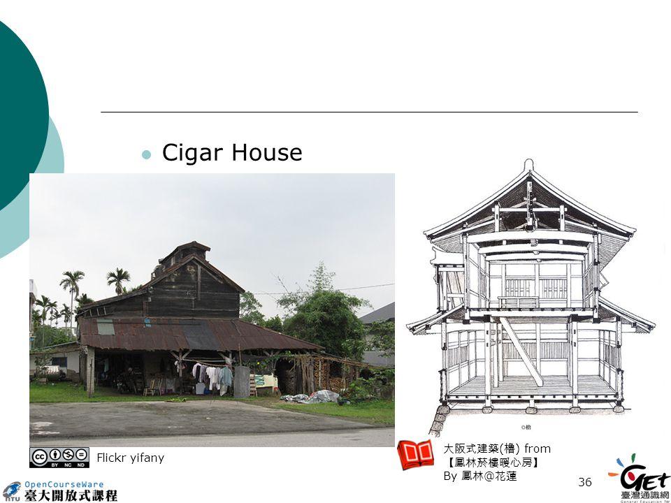 36 Cigar House Flickr yifany 大阪式建築 ( 櫓 ) from 【鳳林菸樓暖心房】 By 鳳林 @ 花蓮