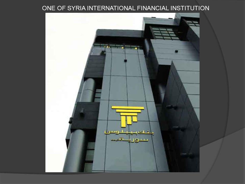 ONE OF SYRIA INTERNATIONAL FINANCIAL INSTITUTION