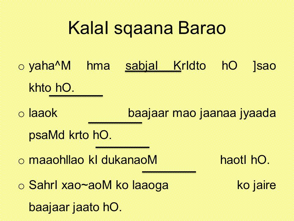KalaI sqaana Barao o yaha^M hma sabjaI KrIdto hO ]sao khto hO.