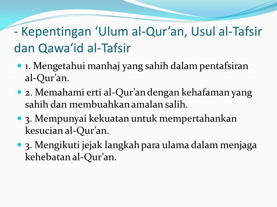 1. Mengetahui manhaj yang sahih dalam pentafsiran al-Qur'an. 2. Memahami erti al-Qur'an dengan kehafaman yang sahih dan membuahkan amalan salih. 3. Me