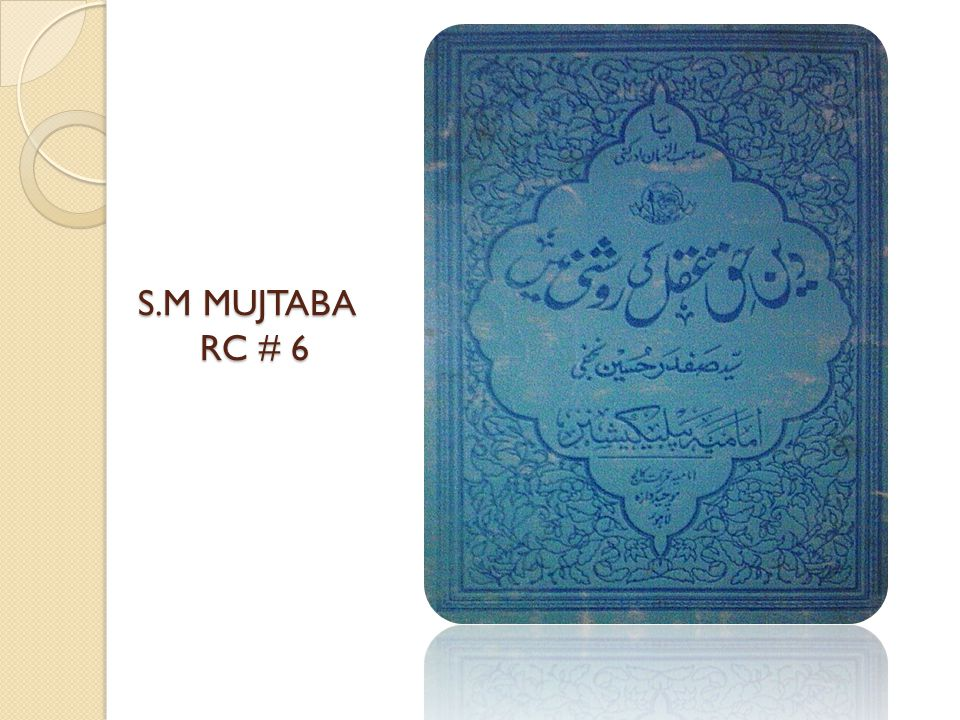S.M MUJTABA RC # 6