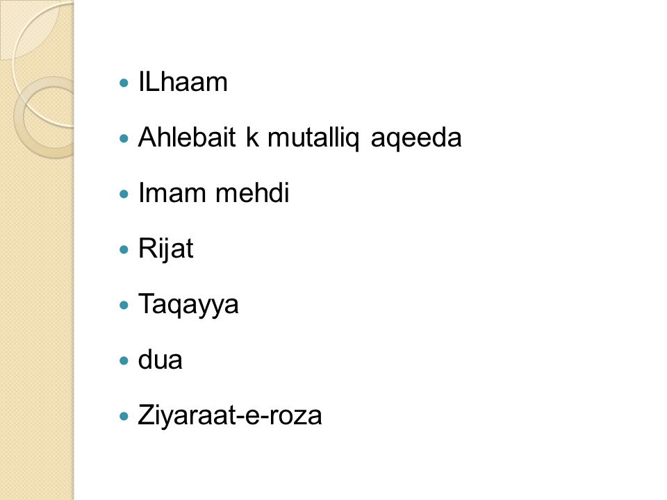 ILhaam Ahlebait k mutalliq aqeeda Imam mehdi Rijat Taqayya dua Ziyaraat-e-roza