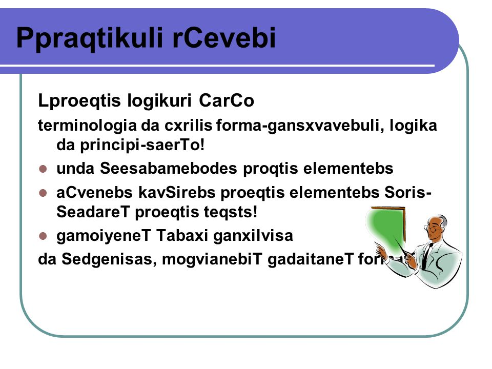 Ppraqtikuli rCevebi Lproeqtis logikuri CarCo terminologia da cxrilis forma-gansxvavebuli, logika da principi-saerTo.