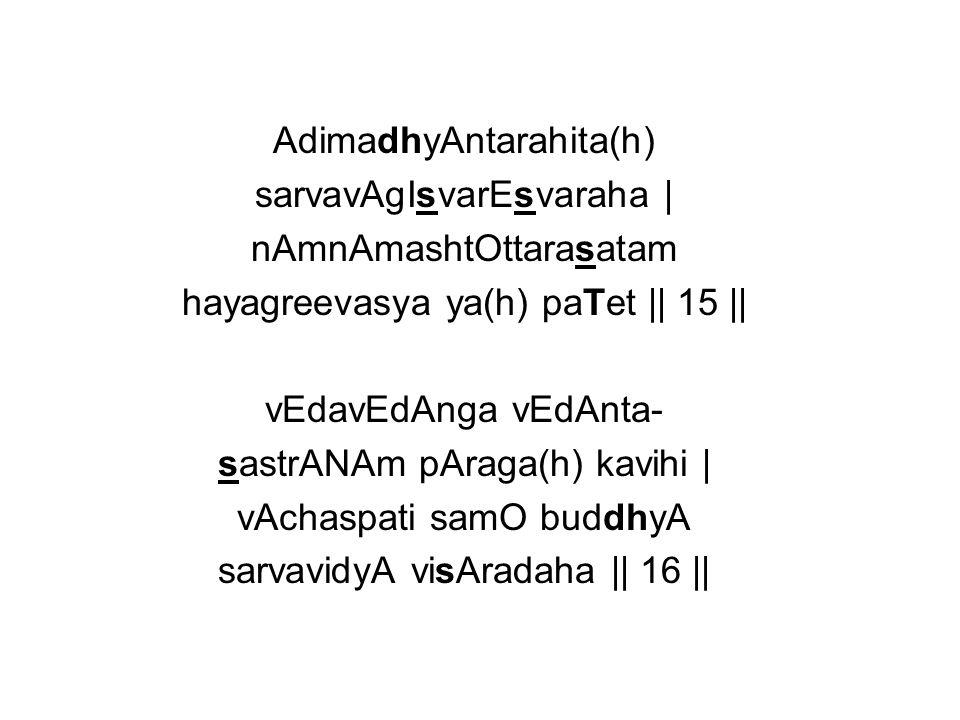 AdimadhyAntarahita(h) sarvavAgIsvarEsvaraha   nAmnAmashtOttarasatam hayagreevasya ya(h) paTet    15    vEdavEdAnga vEdAnta- sastrANAm pAraga(h) kavihi