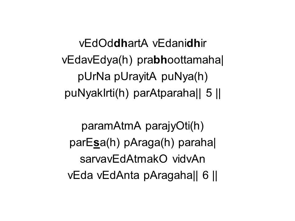 sakalOpanishad-vEdyO nishkala(h) sarvasAstrakrut | akshamAlA jnAnamudrA- yuktahastO varapradaha || 7 || purANa(h) purushasrEshTa(h) saraNya(h) paramEswaraha | sAntO dAntO jitakrOdhO jitAmitrO jaganmayaha || 8 ||