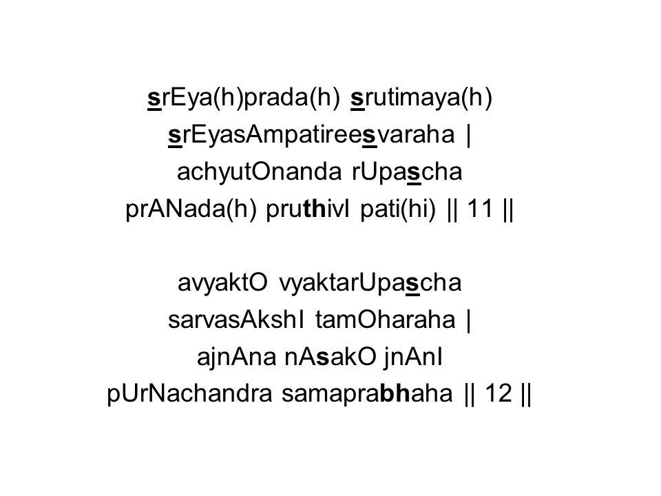 srEya(h)prada(h) srutimaya(h) srEyasAmpatireesvaraha   achyutOnanda rUpascha prANada(h) pruthivI pati(hi)    11    avyaktO vyaktarUpascha sarvasAkshI