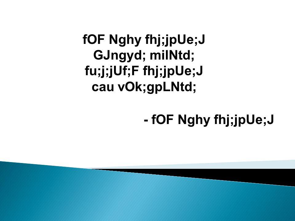 fOF Nghy fhj;jpUe;J GJngyd; milNtd; fu;j;jUf;F fhj;jpUe;J cau vOk;gpLNtd; - fOF Nghy fhj;jpUe;J