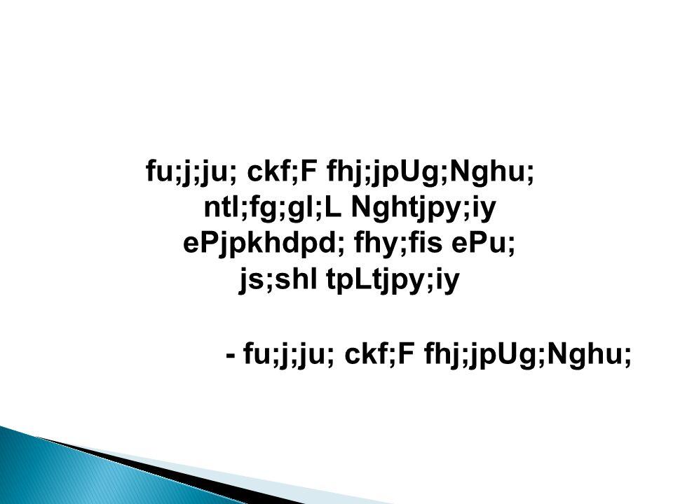 fu;j;ju; ckf;F fhj;jpUg;Nghu; ntl;fg;gl;L Nghtjpy;iy ePjpkhdpd; fhy;fis ePu; js;shl tpLtjpy;iy - fu;j;ju; ckf;F fhj;jpUg;Nghu;