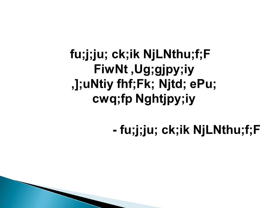 fu;j;ju; ck;ik NjLNthu;f;F FiwNt,Ug;gjpy;iy,];uNtiy fhf;Fk; Njtd; ePu; cwq;fp Nghtjpy;iy - fu;j;ju; ck;ik NjLNthu;f;F