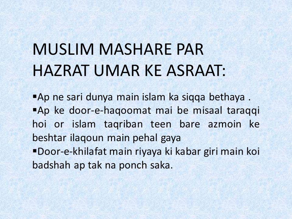 TABSARA/HARF-E-AKHIR:  Bator khalifa-e-doem ap ne fatohat ke sath sath maftoha ilaqoun main behtareen nizam-e-haqomat qayim kiya  Ap ke door main fatohaat ki kasrat ke sath sath ashat-e-islam mai be isi qadar taraqqi hoi.