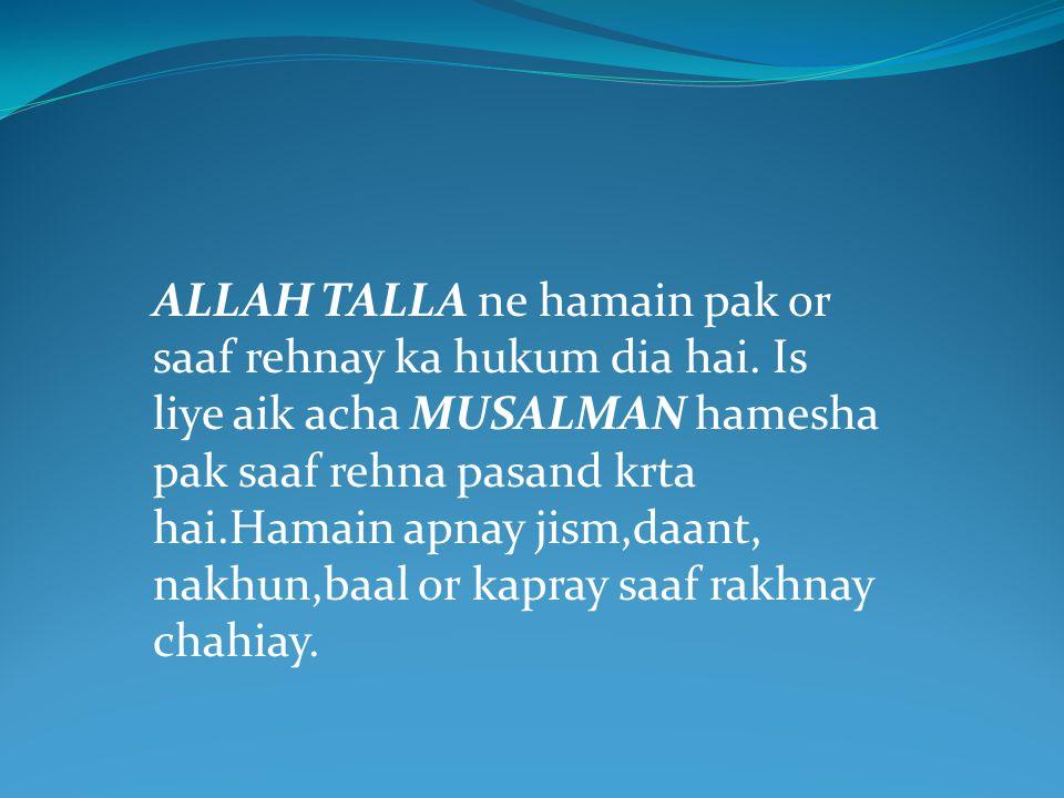 ALLAH TALLA ne hamain pak or saaf rehnay ka hukum dia hai.