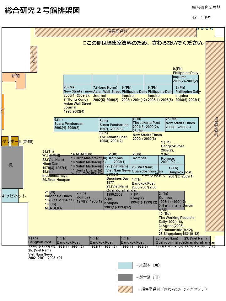 総合研究2号館排架図 総合研究2号館 4F 449 室 入口 ロッカー 編集室資料 キャビネット 23.