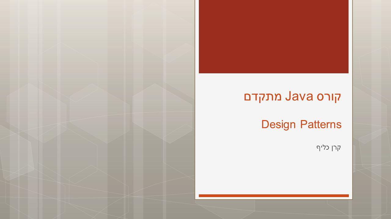 קורס Java מתקדם Design Patterns קרן כליף