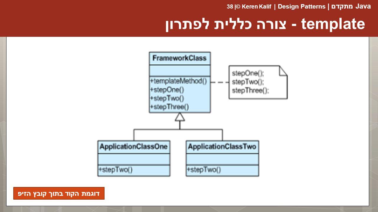 Java מתקדם | Design Patterns | Keren Kalif© | 38 template - צורה כללית לפתרון דוגמת הקוד בתוך קובץ הזיפ