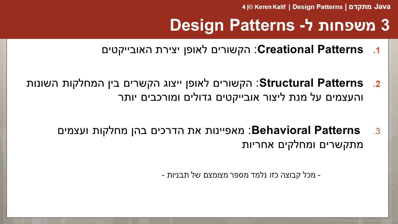 Java מתקדם | Design Patterns | Keren Kalif© | 4 3 משפחות ל- Design Patterns 1.