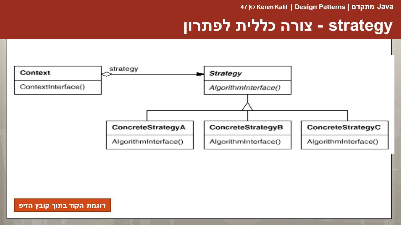 Java מתקדם | Design Patterns | Keren Kalif© | 47 strategy - צורה כללית לפתרון דוגמת הקוד בתוך קובץ הזיפ