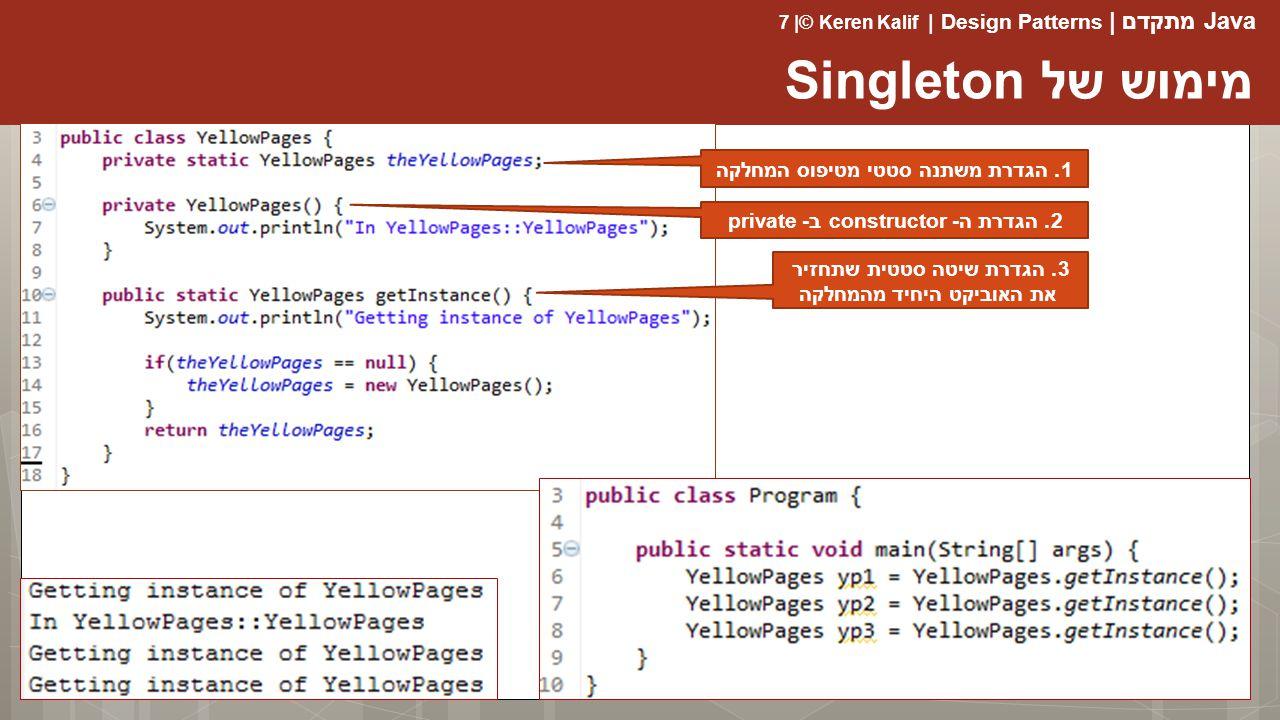 Java מתקדם | Design Patterns | Keren Kalif© | 7 מימוש של Singleton 1.