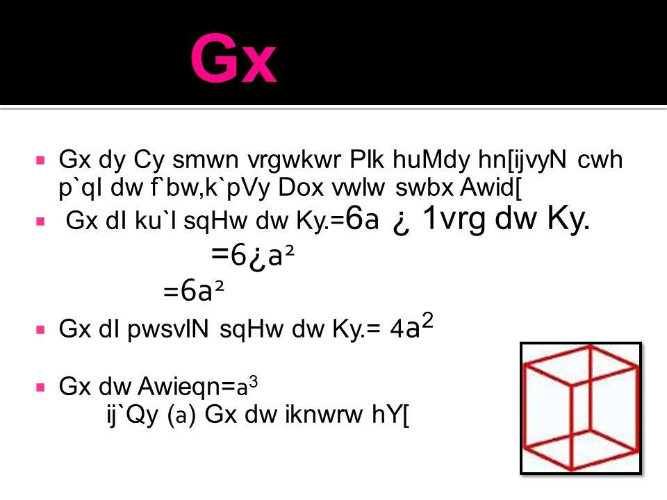  Gx dy Cy smwn vrgwkwr Plk huMdy hn[ijvyN cwh p`qI dw f`bw,k`pVy Dox vwlw swbx Awid[  Gx dI ku`l sqHw dw Ky.= 6 a ¿ 1vrg dw Ky.