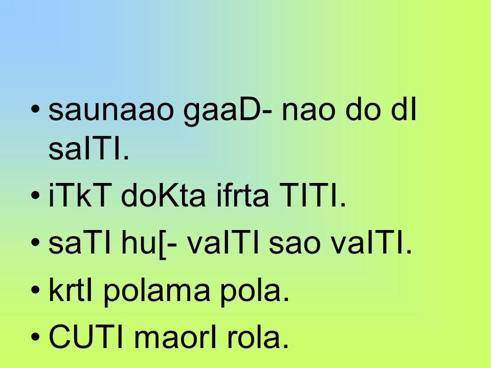 saunaao gaaD- nao do dI saITI. iTkT doKta ifrta TITI. saTI hu[- vaITI sao vaITI. krtI polama pola. CUTI maorI rola.