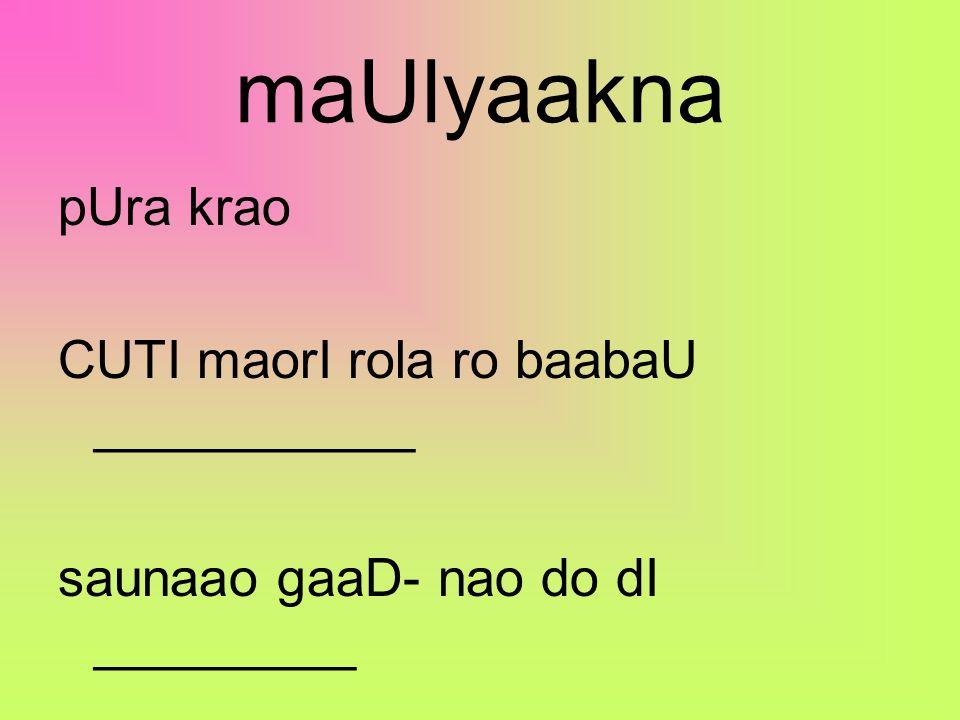 maUlyaakna pUra krao CUTI maorI rola ro baabaU ___________ saunaao gaaD- nao do dI _________