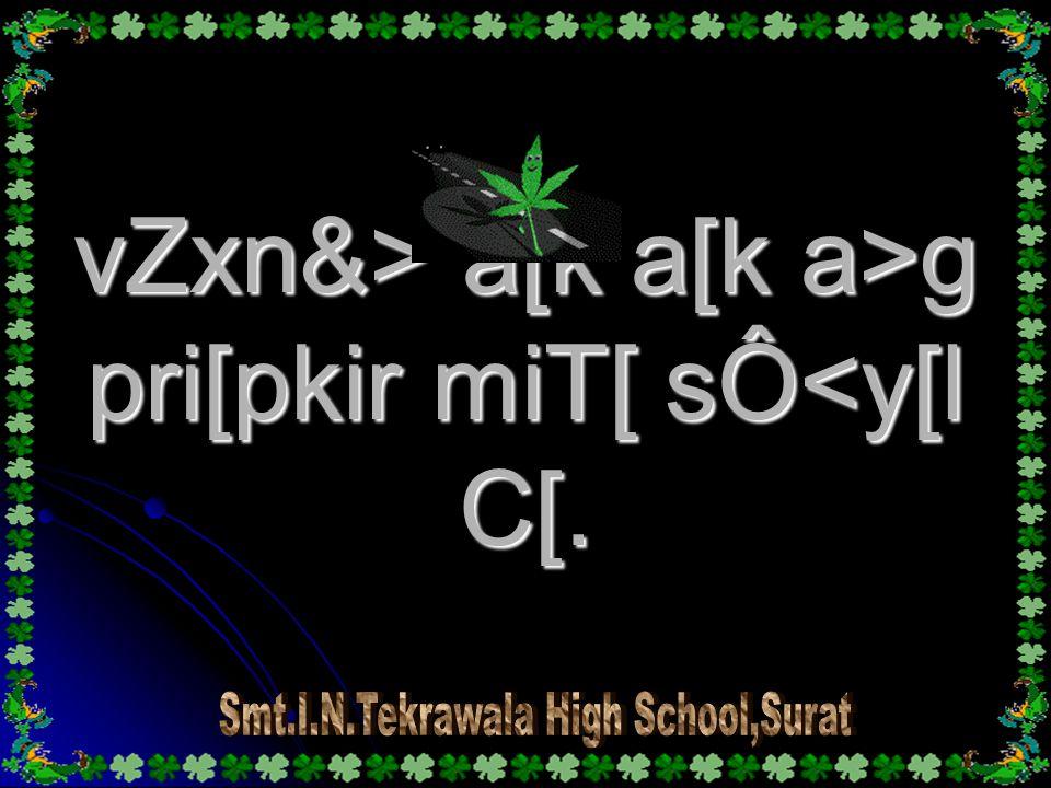 vZxn&> a[k a[k a>g pri[pkir miT[ sÔ a[k a[k a>g pri[pkir miT[ sÔ<y[l C[.
