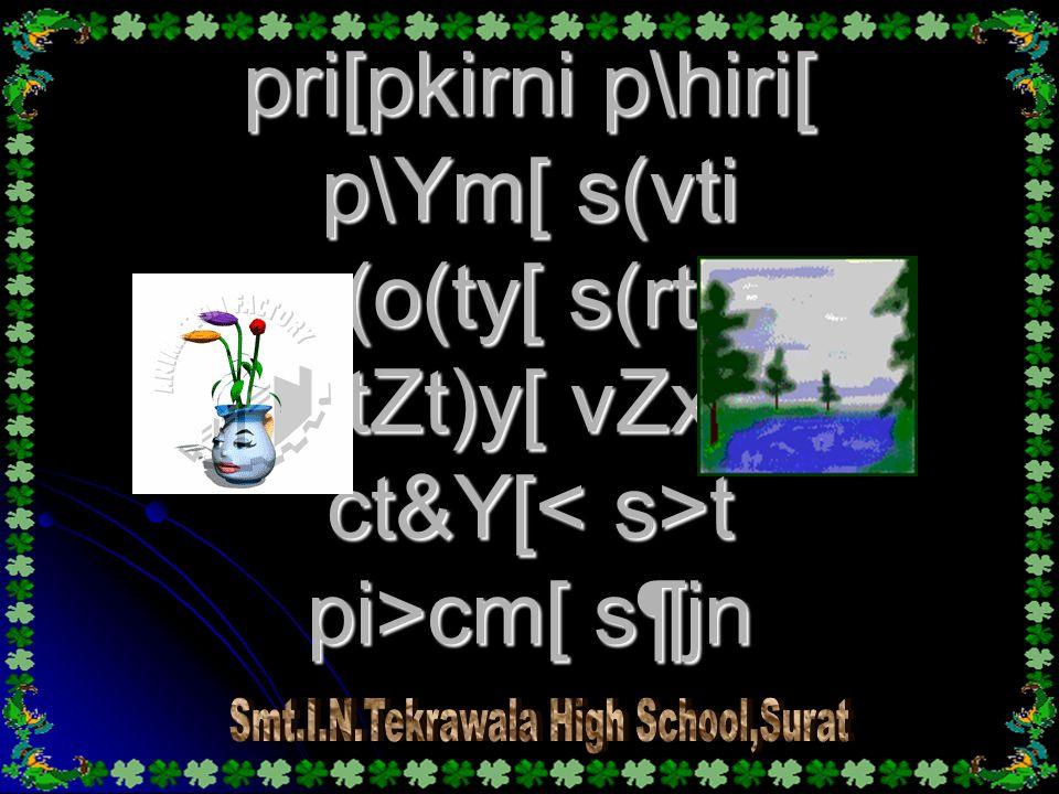 pri[pkirni p\hiri[ p\Ym[ s(vti (o(ty[ s(rti tZt)y[ vZx ct&Y[ t pi>cm[ s¶jn