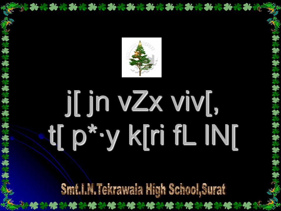 j[ jn vZx viv[, t[ p*·y k[ri fL lN[