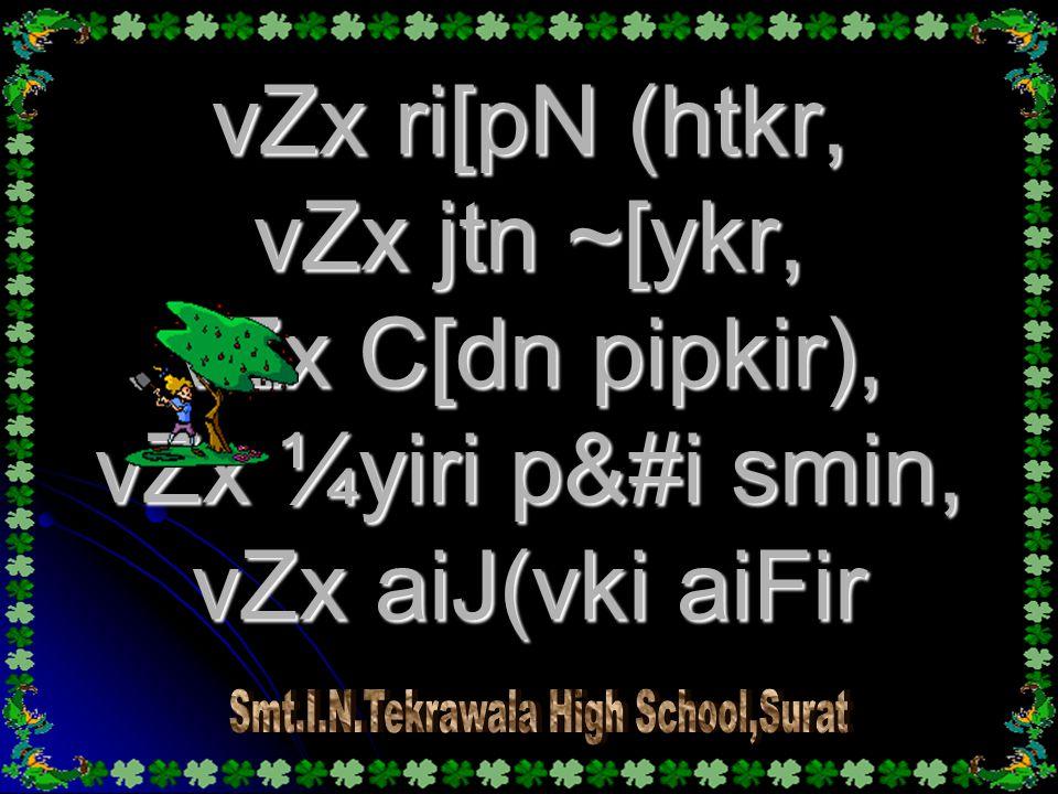 vZx ri[pN (htkr, vZx jtn ~[ykr, vZx C[dn pipkir), vZx ¼yiri p&#i smin, vZx aiJ(vki aiFir