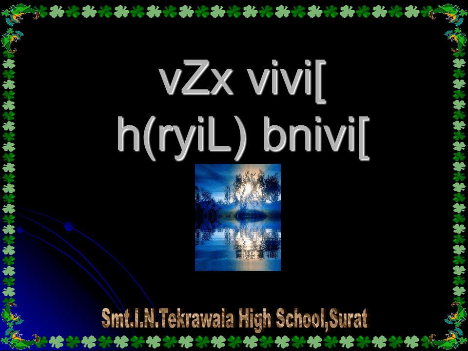 vZx vivi[ h(ryiL) bnivi[