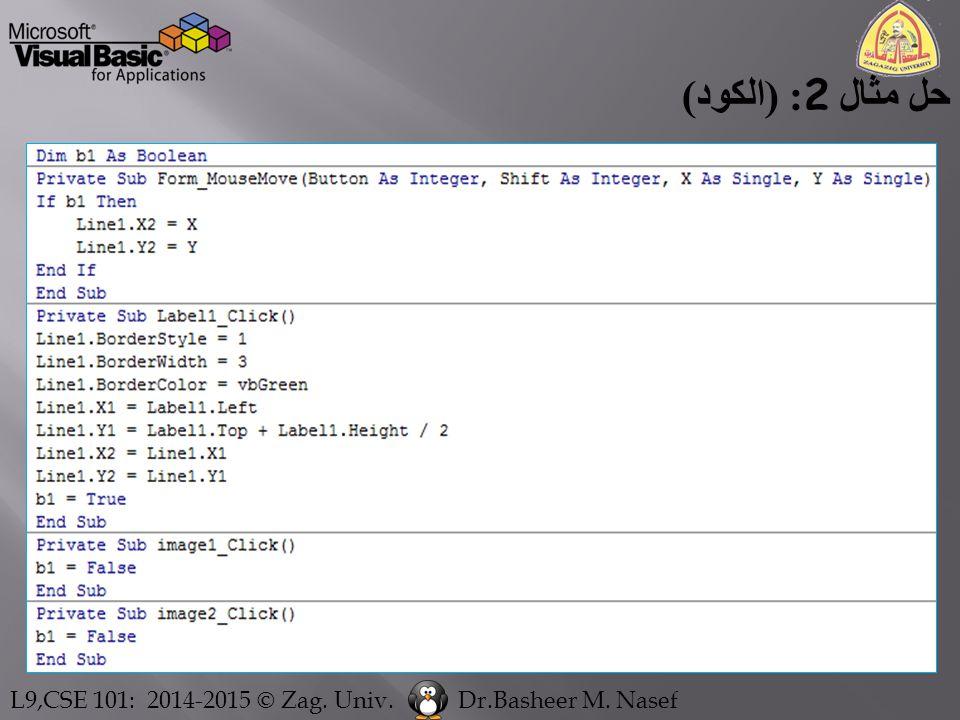 L9,CSE 101: 2014-2015 © Zag. Univ.Dr.Basheer M. Nasef حل مثال 2: ( الكود )