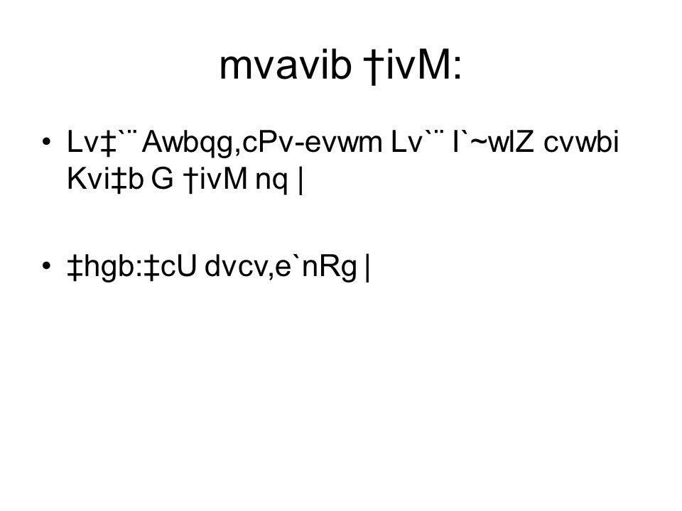 mvavib †ivM: Lv‡`¨ Awbqg,cPv-evwm Lv`¨ I`~wlZ cvwbi Kvi‡b G †ivM nq | ‡hgb:‡cU dvcv,e`nRg |