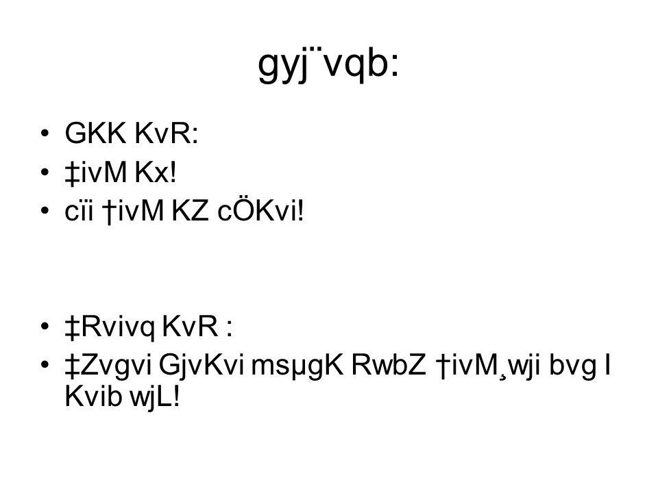 gyj¨vqb: GKK KvR: ‡ivM Kx. cïi †ivM KZ cÖKvi.