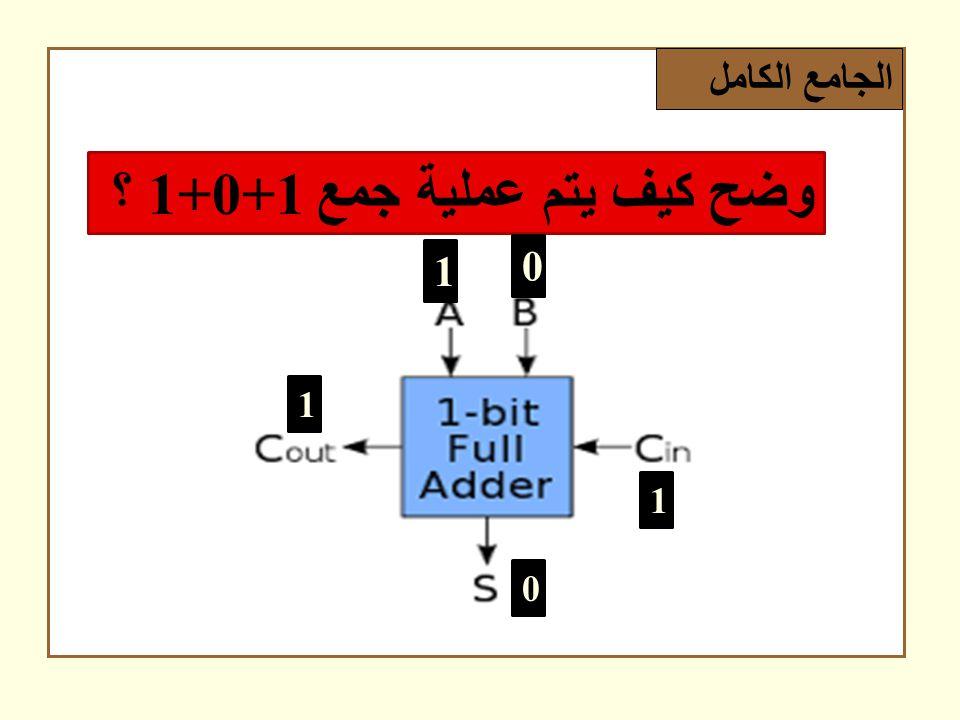 الجامع الكامل وضح كيف يتم عملية جمع 1+0+1 ؟ 1 0 1 0 1