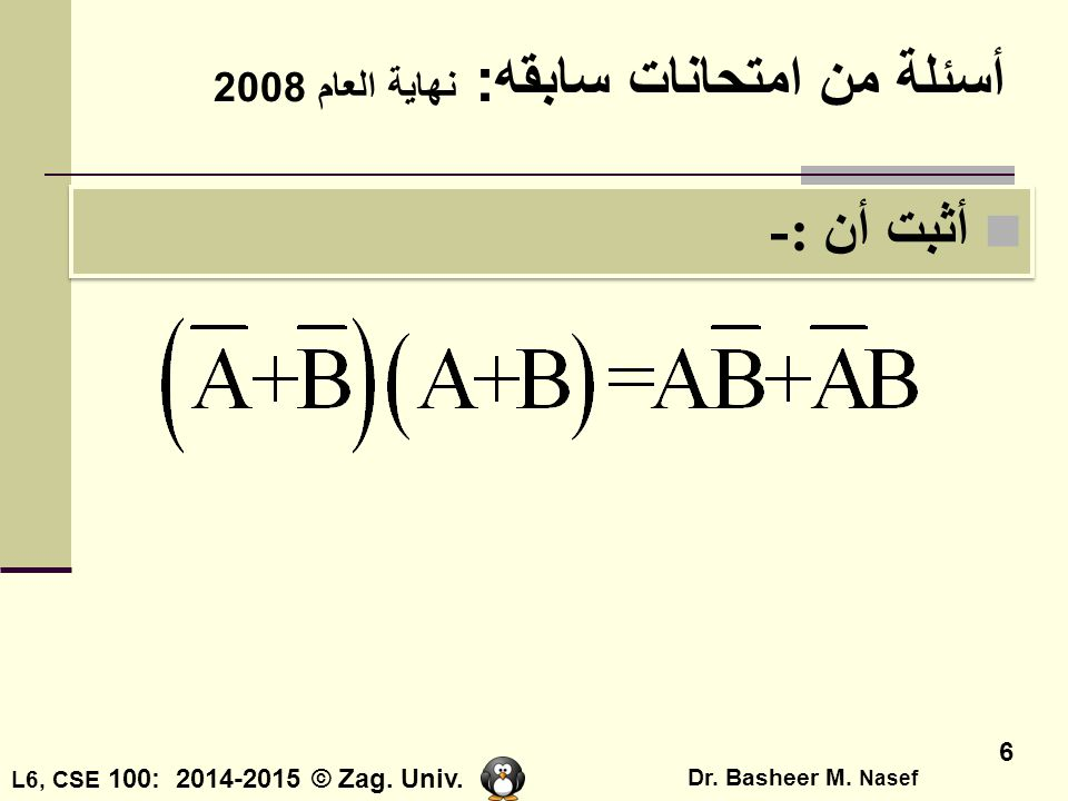 L6, CSE 100: 2014-2015 © Zag. Univ. Dr. Basheer M. Nasef 6 أسئلة من امتحانات سابقه: نهاية العام 2008 أثبت أن :-